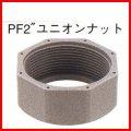 """PF2""""ユニオンナット(BK用)"""