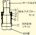 排水アダプターセット(ホース式)