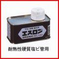 塩ビ管用接着剤(継手用) エスロン