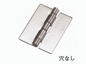 画像1: ステンレス 平型蝶番 穴なし (B-1078-2)