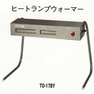画像1: 送料無料!角型ヒートランプウォーマーTO-178Y