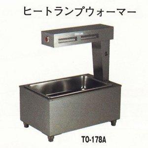 画像1: 送料無料!角型ヒートランプウォーマーTO-178A