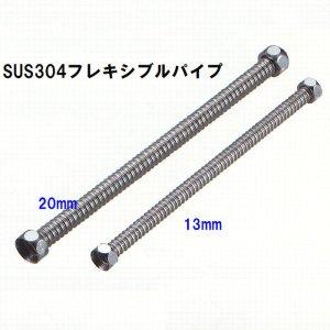 画像1: スーパーチューブ(SUS304フレキシブルパイプ) 1/2  13mm 550mm