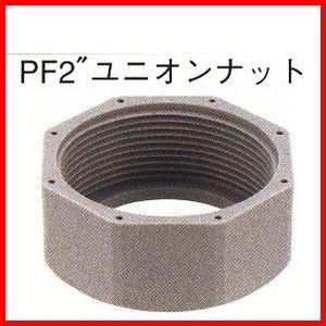 """画像1: PF2""""ユニオンナット(BK用)"""