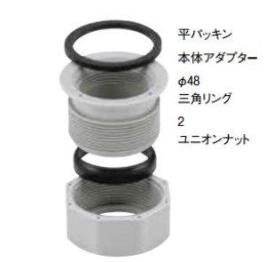 画像1: 本体アダプターセット(直管式)40A