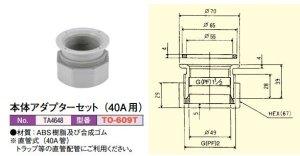 画像2: 本体アダプターセット(直管式)40A
