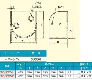 画像2: ステン ワンタッチソケット(Φ25丸パイプ用)