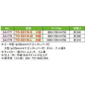 画像2: 送料無料!スギコ18-8ステンレスタンク【大型】ダストカート