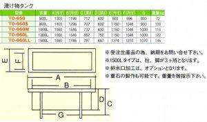 画像3: 送料無料!漬物タンク 1000L【TO-660M】スギコ18-8ステンレス製