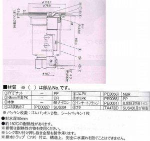 画像3: 耐熱 小型ゴミ収納器付防臭排水トラップ(50A)耐熱約150℃