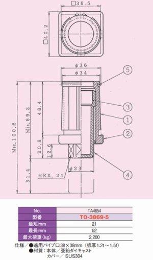 画像2: 角パイプ用アジャスト 適用パイプ38mm角