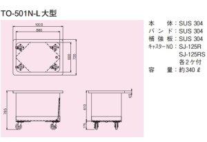 画像3: 送料無料!スギコ18-8ステンレスタンク【大型】ダストカート