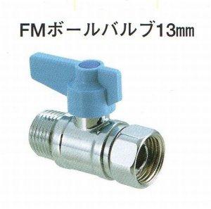 画像1: FMボールバルブ(13mm)