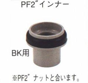 """画像1: PF2""""インナー"""