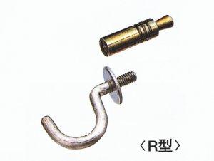 画像1: プチフック R型  (カットアンカー付)